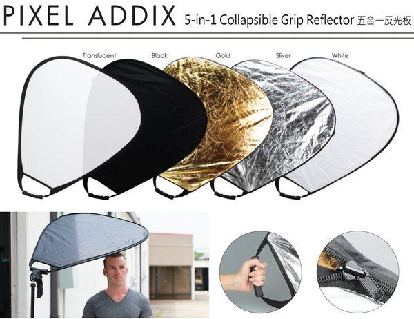 《數碼星空》PIXEL ADDIX 五合一反光板 半透明 黑 金 銀 白 遮光罩 連接三腳架 手把〔立福公司貨〕