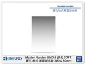 【分期0利率,免運費】Benro 百諾 Master Harden GND8 0.9 SOFT 鋼化軟式漸層減光鏡 100x150mm (公司貨)