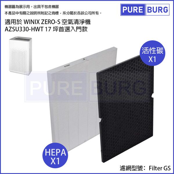 適用Winix Zero-S AZSU330-HWT Plasmawave 17坪 空氣清淨機HEPA濾網+活性碳除臭濾心