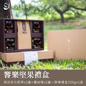【日月傳奇】饗樂堅果禮盒 (4+1升級組合)