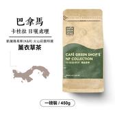 巴拿馬凱薩路易斯(K&R)火山莊園特選卡杜拉日曬咖啡豆-薰衣草批次(一磅)|咖啡綠商號