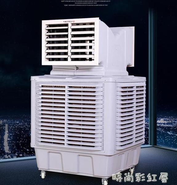 移動式工業冷風機水空調環保水冷空調網吧工廠房用井水單制冷風扇MBS「時尚彩紅屋」