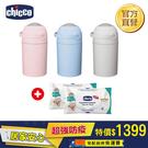 【居家超強防疫】chicco-尿布處理器(異味密封) 3色可選+超純淨潔膚柔濕巾 (盒蓋60抽)x2入