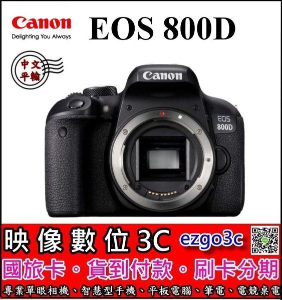 《映像數位》 Canon EOS 800D 單機身【中文平輸】【套餐全配】