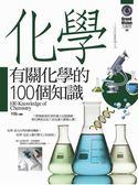 (二手書)有關化學的100個知識