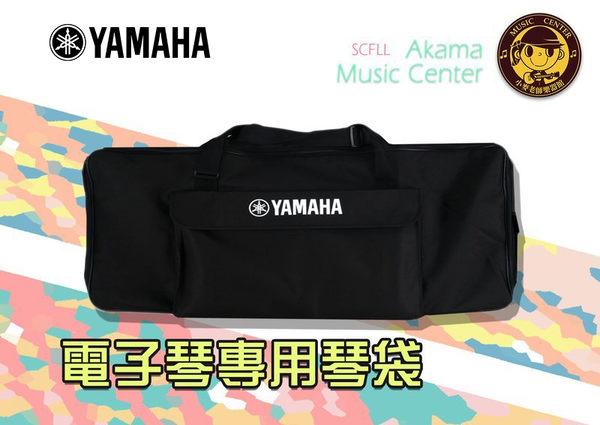 【小麥老師 樂器館】山葉 Yamaha Scfll電子琴袋 PSR-S700/S900專用