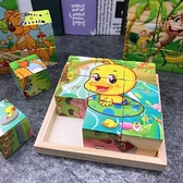拼圖兒童益智積木質早教玩具男女孩1-3歲六面畫2-6立體寶寶幼兒園 露露日記