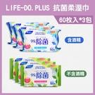 【妃凡】《LIFE-DO.PLUS 抗菌柔溼巾 60枚入*3包》含/不含酒精 攜帶式 抗菌 濕紙巾 275