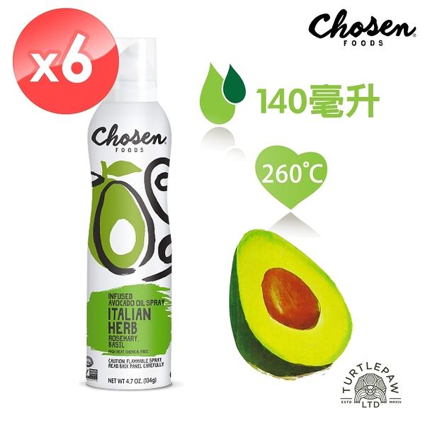 【Chosen Foods】噴霧式酪梨油-義式香草風味6瓶組 (140毫升*6瓶) 效期2022/08