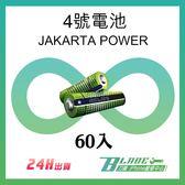 4號電池 一組60入 AAA電池 環保碳鋅乾電池 乾電池 電池 玩具