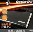 保固一年【勁量UE10004 行動電源】智慧型IC晶片超大容量商檢局認證移動電源電源供應器隨身充電器