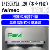 【fami】櫻花代理 svago falmec 掛壁式 排油煙機  INTEGRATA 120 (120CM/不含門片)