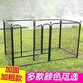 狗圍欄小型犬泰迪 狗柵欄大中型犬室內金毛兔子狗籠子  寵物圍欄最低價YQS 小確幸生活館