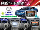 【專車專款】2007~2012年TOYOTA Camry專用9吋觸控螢幕安卓多媒體主機*藍芽+導航+安卓四合一
