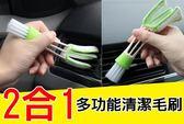 多 2 合1 車內出風口清潔毛刷內裝清潔刷出風口清潔刷葉片清潔纖維毛刷擦拭布洗車刷