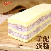 品屋.芋泥蛋糕(460±5%/條,共四條)預購﹍愛食網