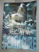 【書寶二手書T9/一般小說_HMA】移動迷宮3-死亡解藥_詹姆士.達許納