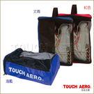 多功能收納袋 TAC008-1 (顏色:紅、寶藍)  TOUCH AERO 運動背包 / 休閒背包