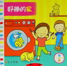 英國 Campbell 操作書 - Busy系列中文版✦上人文化 / 動手拉拉書✦好棒的家