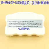 378 478XL適用EPSON XP8600