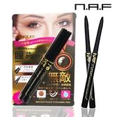 NAF1+1防水持久旋轉眼線膠筆(第三代全新進化版) 黎明深棕 0.3g*2