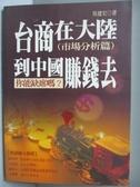 【書寶二手書T2/財經企管_JRN】台商在大陸到中國賺_吳建宏