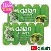 【土耳其dalan】橄欖油迷迭香修護植物皂 10入限量組