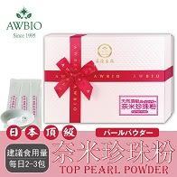 日本頂級奈米珍珠粉