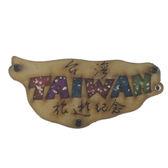 【收藏天地】台灣紀念品*寶島造型木質冰箱貼-台灣旅遊紀念