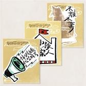 動物 murmur 防水貼紙 / 標語 3 入 【皮康 Pikang】