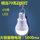 【LED超亮】鋰電池LED充電照明燈具戶...