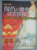 【書寶二手書T9/翻譯小說_IME】復仇的舞會就要開始-狼女之舞_米海伊‧嘉梅爾