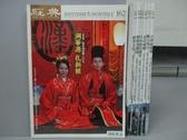 【書寶二手書T3/雜誌期刊_RFG】經典_162~168期間_共7本合售_馬來西亞_越華文化等