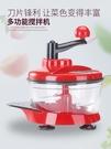 手動絞肉機家用餃子餡手搖攪拌器絞菜碎肉機多功能絞蒜切辣椒神器 阿卡娜