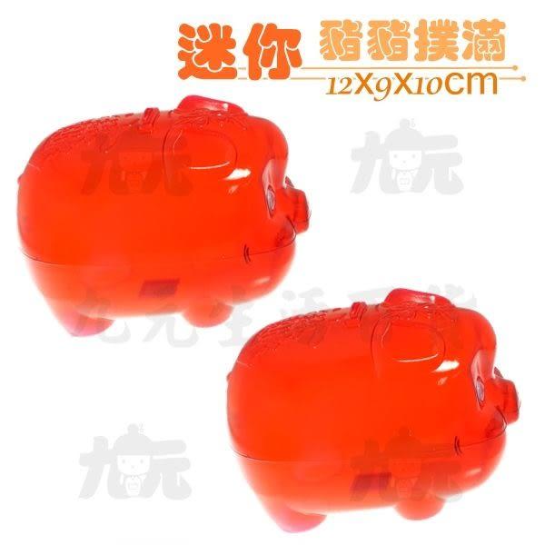 【九元生活百貨】迷你豬豬撲滿 存錢筒