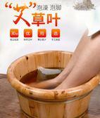 春季熱賣 深艾純艾葉泡腳包30包泡澡足浴包沐浴包干艾草葉陳年艾灸艾絨艾條