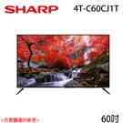 【SHARP夏普】60吋 液晶智能連網液晶電視 4T-C60CJ1T 免運費