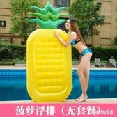 水上充氣菠蘿浮排浮床游泳漂浮氣墊 QG26846『Bad boy時尚』