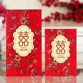 紅包袋結婚用紙紅包袋婚慶用品創意個性婚禮萬元利是封小號迷你紅包塞門 至簡元素