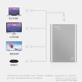 唯爾德高速行動硬盤USB3.0手機電腦外置80GB手機160g320g500g隨身碟  【快速出貨】