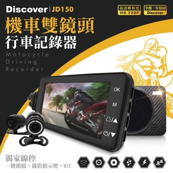 飛樂 Discover JD150 機車雙鏡行車紀錄器+16G