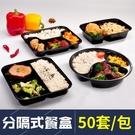 美式一次性餐盒外賣三格四格快餐打包盒長方...
