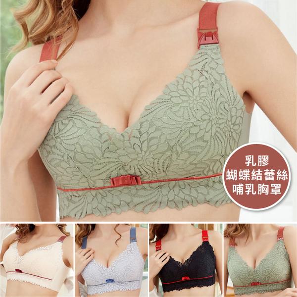 母嬰同室 新款 新潮乳膠蝴蝶結蕾絲哺乳胸罩 無痕內衣 無鋼圈內衣 產後哺乳【DA0051】