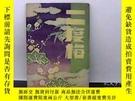二手書博民逛書店二度梅罕見戲單Y95884 本書 春光越劇團 出版1953