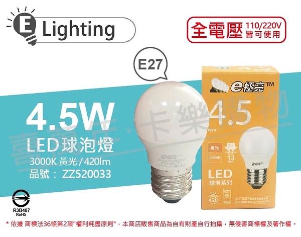 E極亮 LED 4.5W 3000K 黃光 全電壓 E27 球泡燈  ZZ520033