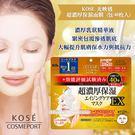 日本KOSE 光映透超濃厚保濕面膜(40枚入/一袋裝 無單獨包裝)
