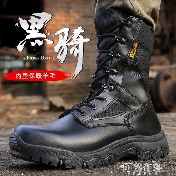 戰術靴 超輕作戰靴男特種兵陸戰靴冬季棉靴戰術靴夏季軍靴羊毛作訓靴軍鞋 阿薩布魯
