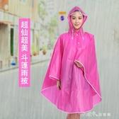 EVA戶外徒步旅遊成人便攜韓版半透明斗篷雨衣男女雨披 新年禮物
