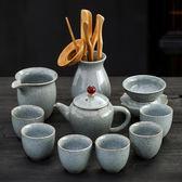 臺灣稻草燒功夫茶具套裝家用開片茶壺茶杯冰裂蓋碗陶瓷簡約泡茶器10件