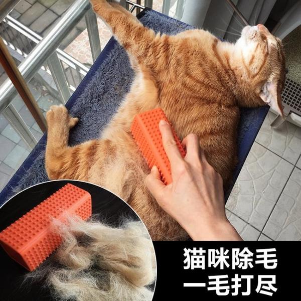 貓咪用品黏毛神器黏毛器毛刷吸貓毛清理器寵物毛發去地毯除浮毛刷雙十節特惠
